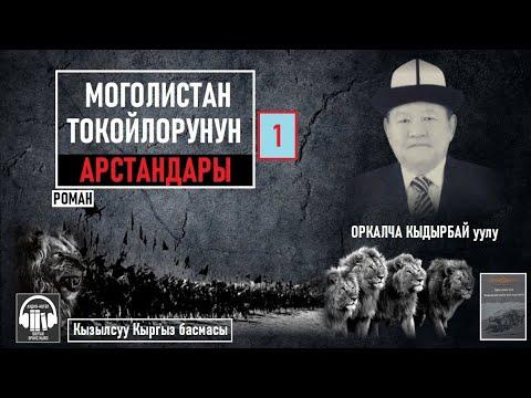 Оркалча Кыдырбай уулу - Токойлорунун арстандары-1