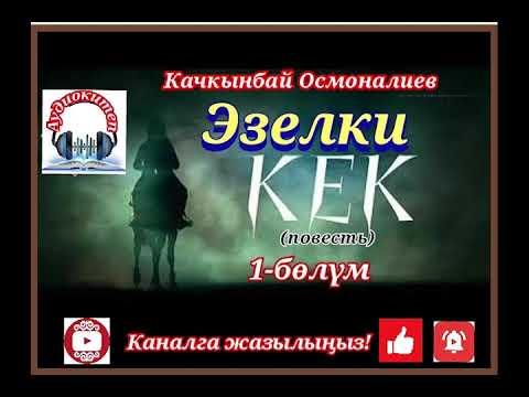 Качкынбай Осмоналиев -Эзелки кек