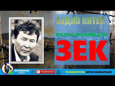 Мелис Макенбаев - Зек