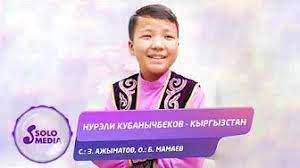 Нурэли Кубанычбеков - Кыргызстан