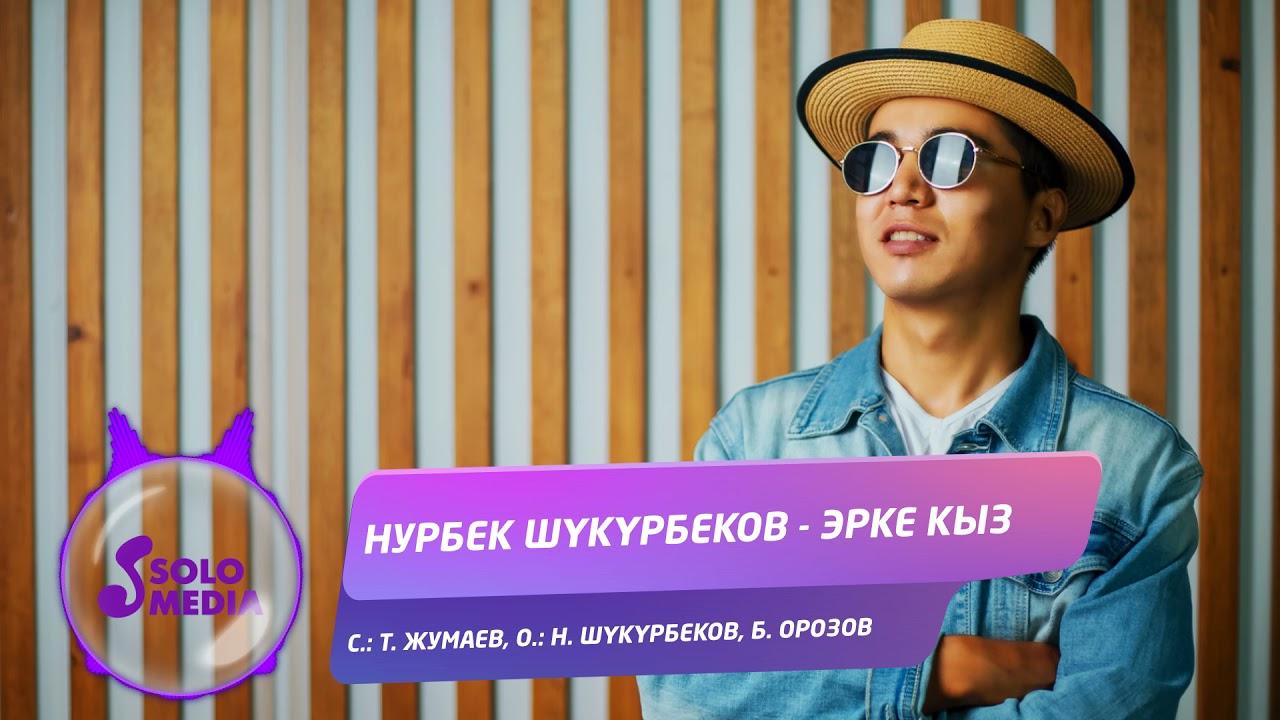 Нурбек Шукурбеков - Эрке кыз