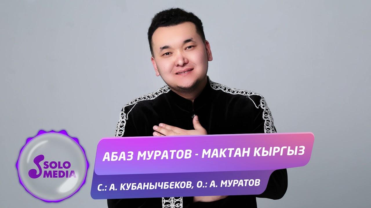 Абаз Муратов - Мактан Кыргыз