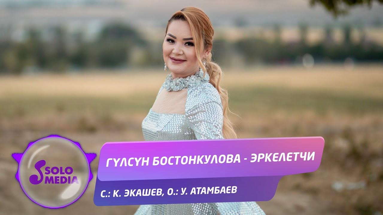 Гулсун Бостонкулова - Эркелетчи 1