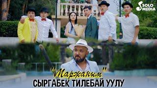 Сыргабек Тилебай уулу - Маржаным 1