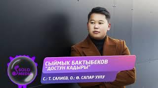 Сыймык Бактыбеков - Достун кадыры