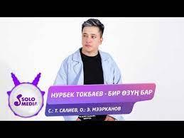 Нурбек Токбаев - Бир өзүң бар