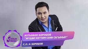 Алтынбек Борошов - Жүдөп кеттим сени сагынып
