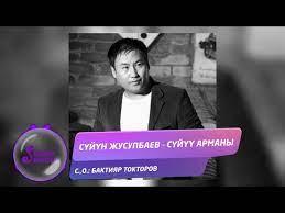 Суйун Жусупбаев - Сүйүү арманы
